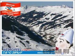Австрийский горнолыжный курорт Westgipfel